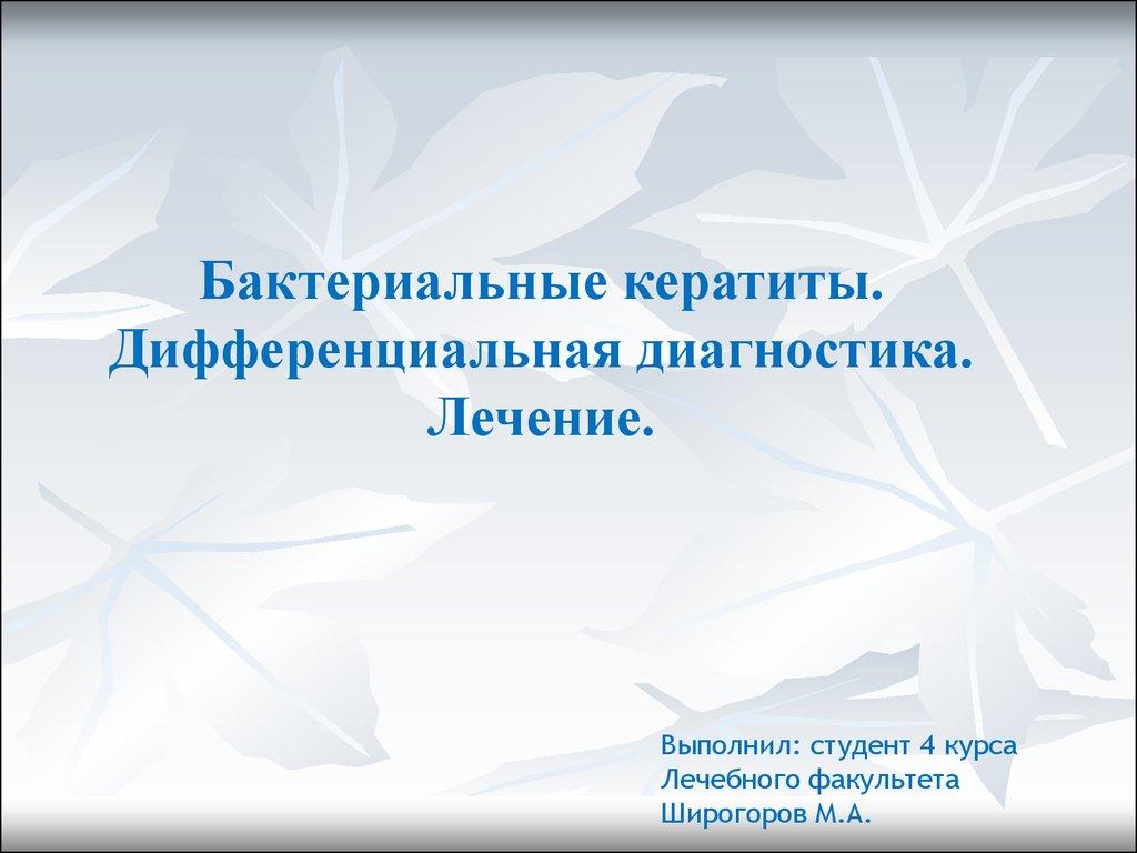 Кератит
