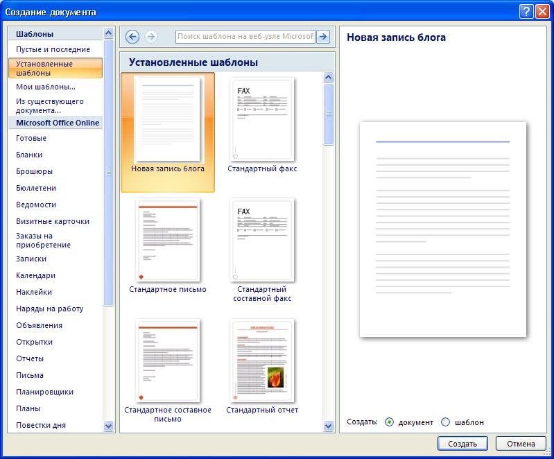 Использование шаблонов word для создания стандартизированных документов