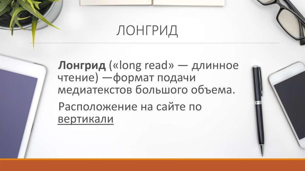 Лонгрид: примеры, виды, структура