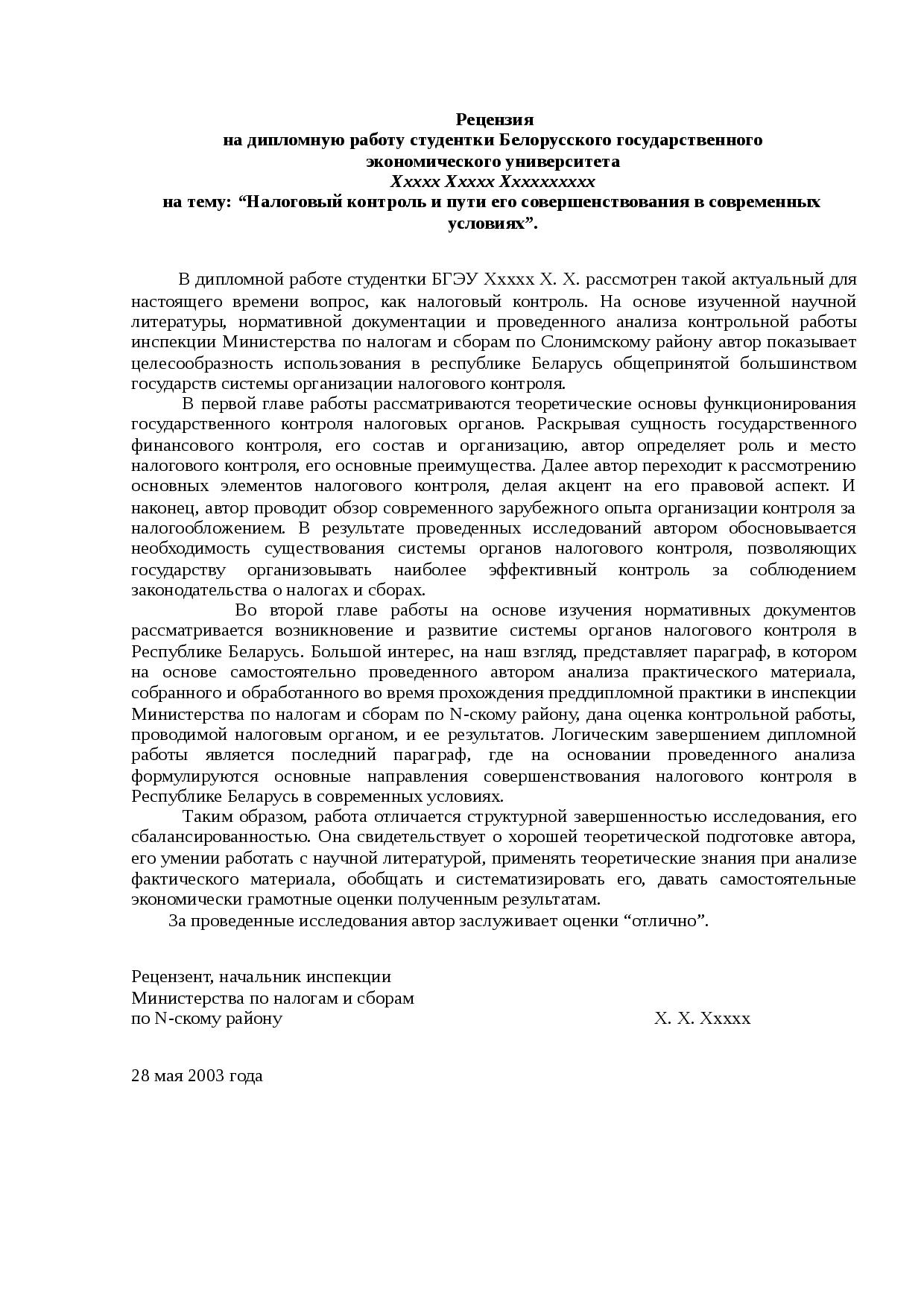 Рецензия на дипломную работу: образец правильного написания рецензии на вкр