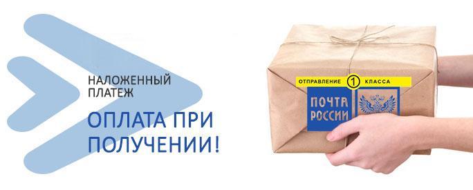 Наложенный платёж, как организована доставка товара, суть и оплата наложенным платежом, как рассчитать и заполнить платежный бланк