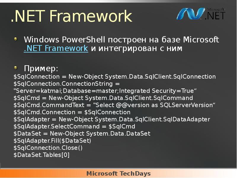 Начало работы с .net frameworkget started with .net framework