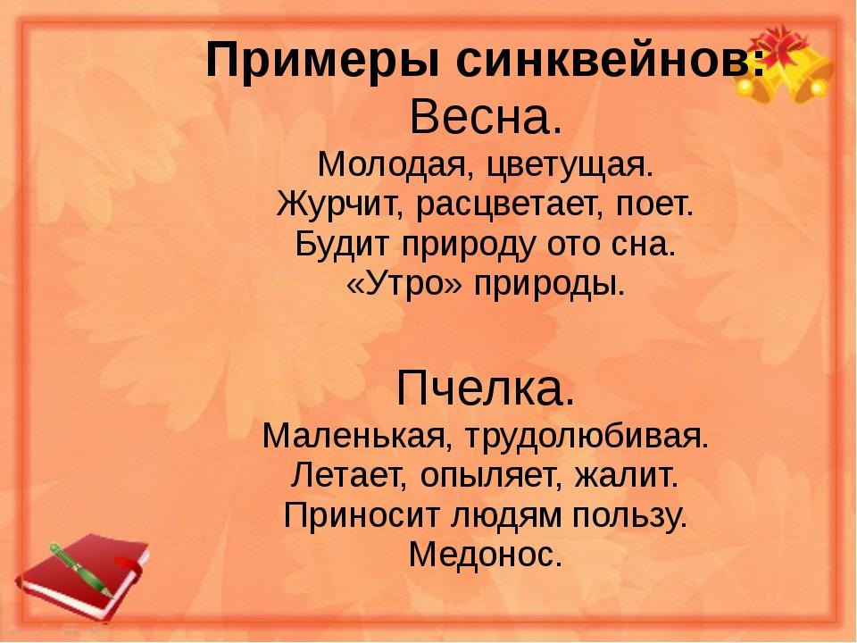 Что такое:: синквейн — ikirov.ru - энциклопедия товаров и услуг в кирове и кировской области