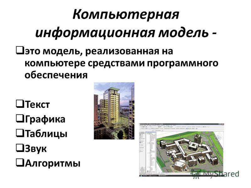 § 16. компьютерное информационное моделирование