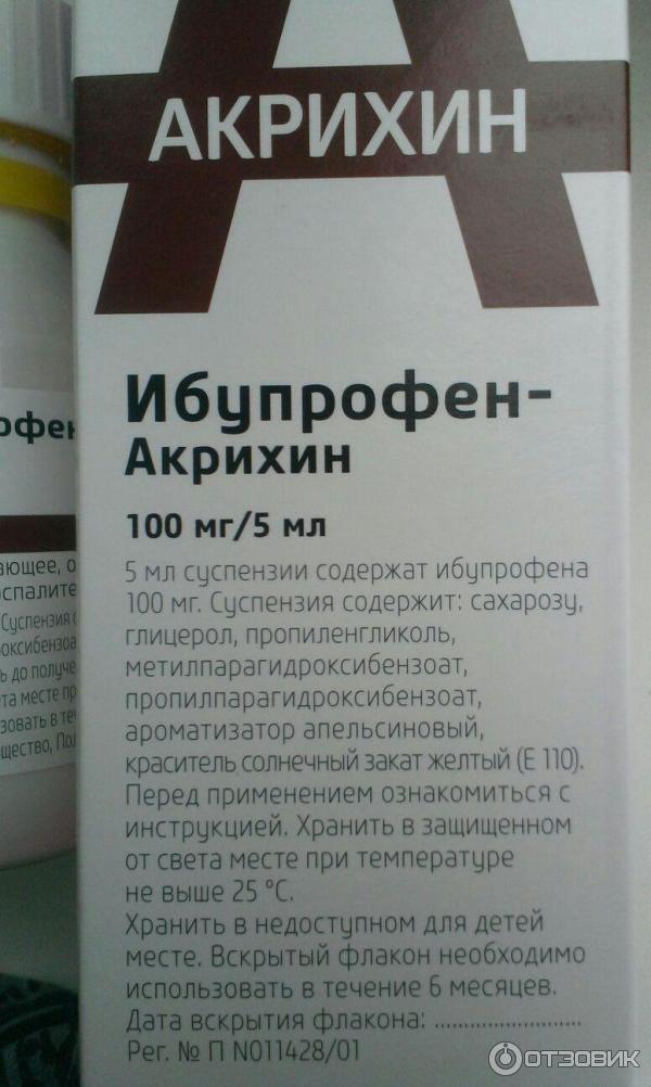 Ибупрофен: от чего прописывают препарат?