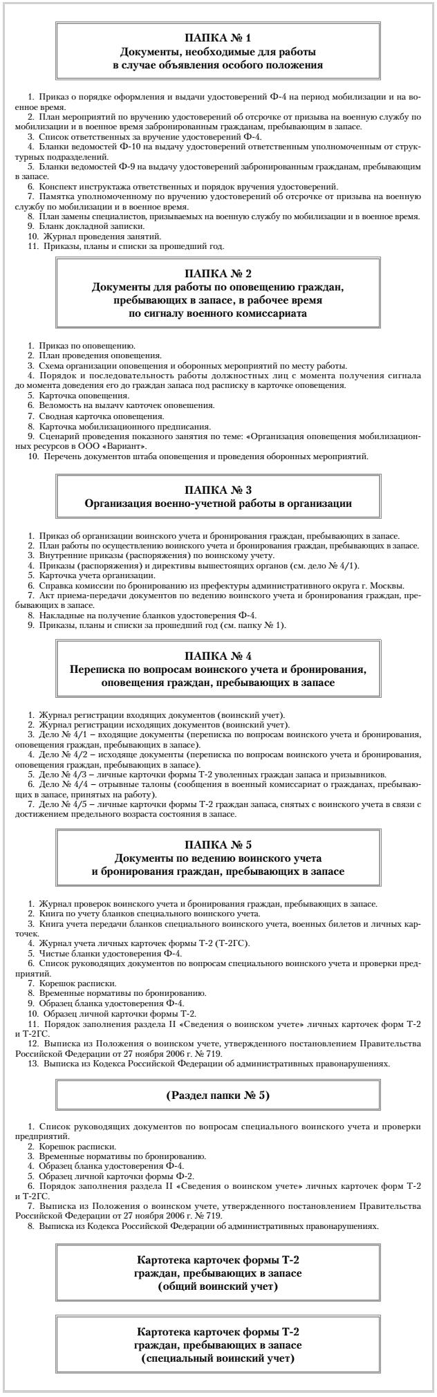 Распоряжение работодателя, образец, форма и пример составления