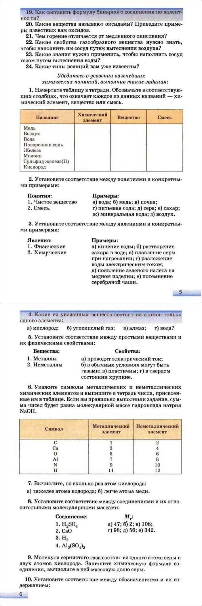 Пластичность (физика) - plasticity (physics) - qwe.wiki