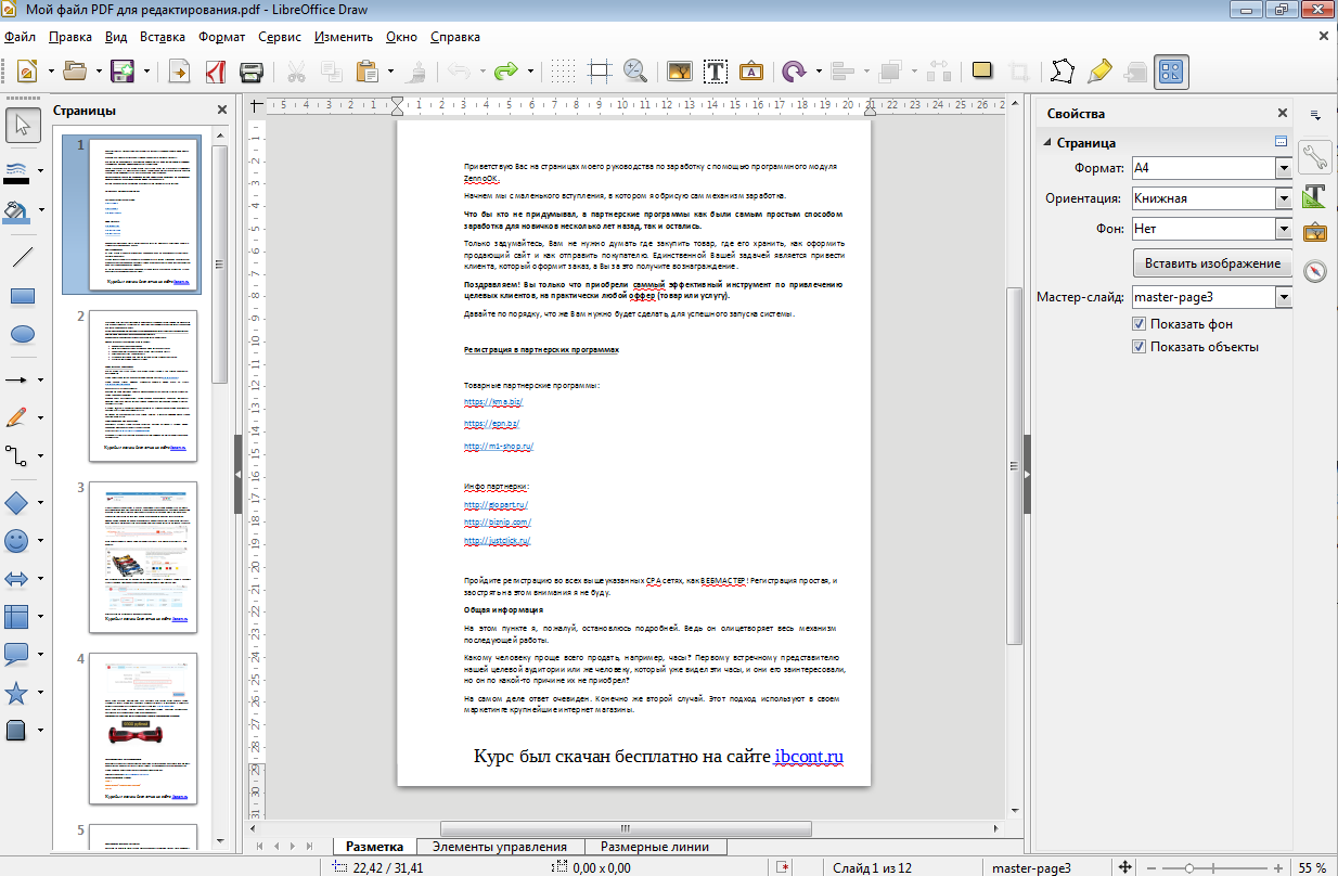 Что такое pdf и как его сделать?
