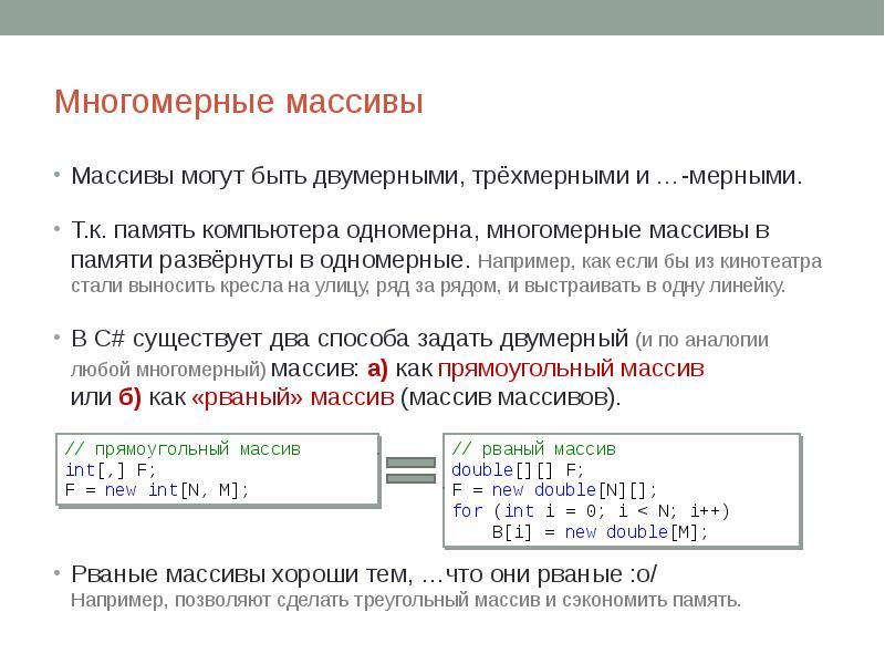 Массивы в c++ / хабр