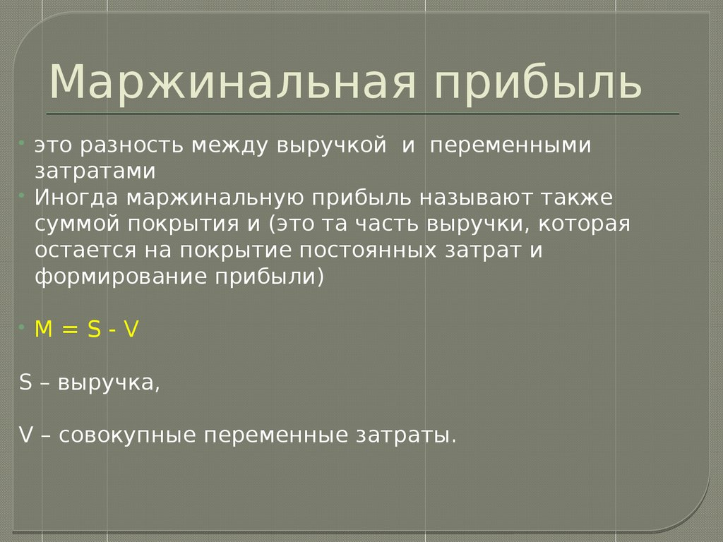 Чем отличается наценка от маржи, в чем между ними разница - vklady-investicii