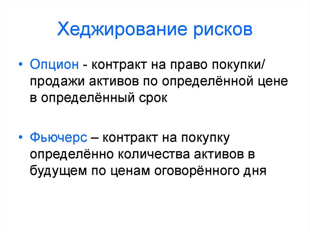 Хеджирование — википедия. что такое хеджирование