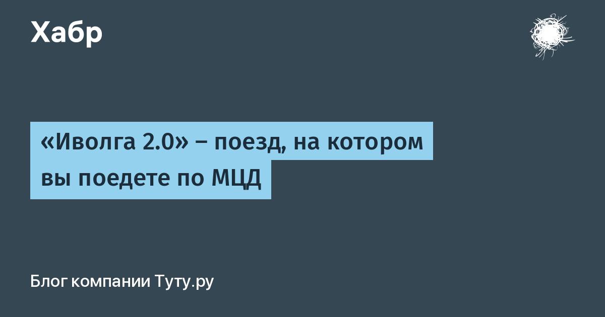 """Мцд или """"наземное метро"""": руководство пользователя"""