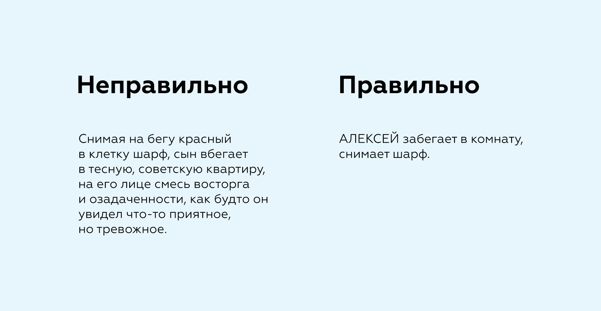 Как написать сценарий - wikihow
