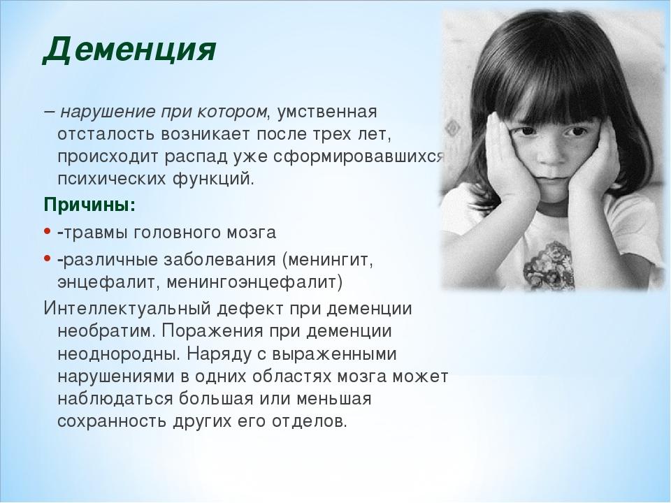 Олигофрения - это умственная отсталость разной степени