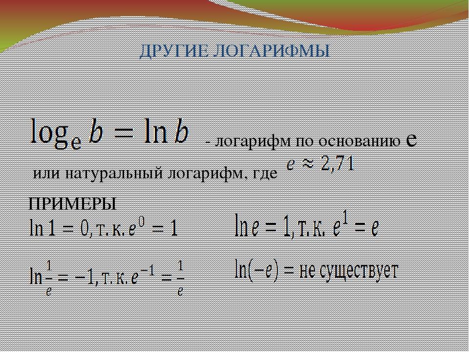 Натуральный логарифм — википедия
