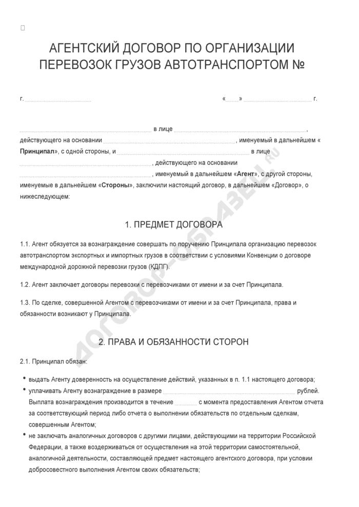 Агентский договор. образцы агентского договора