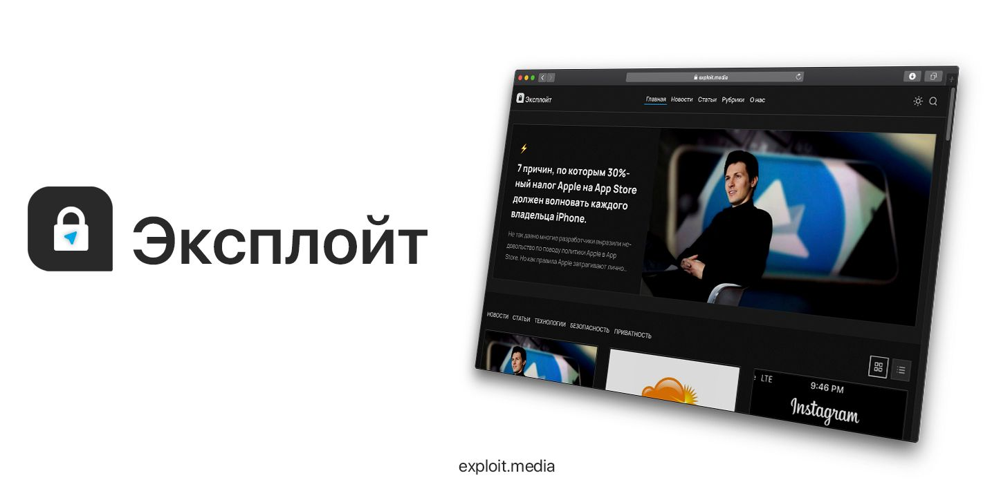 Эксплойт — википедия. что такое эксплойт