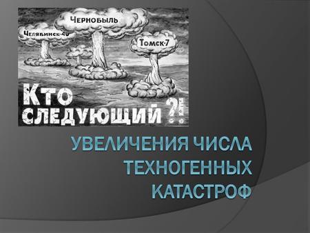 Значение слова «катастрофа»