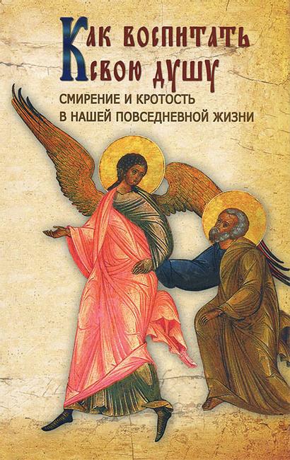 Что такое кротость?   чудеса божьи