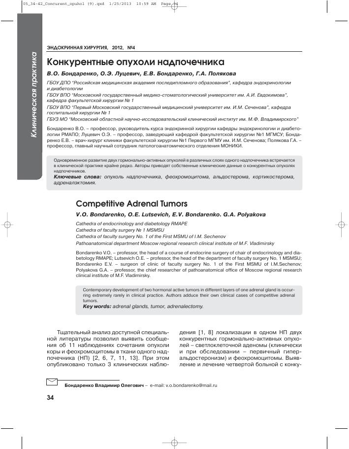 Феохромоцитома - симптомы, лечение, причины болезни, первые признаки