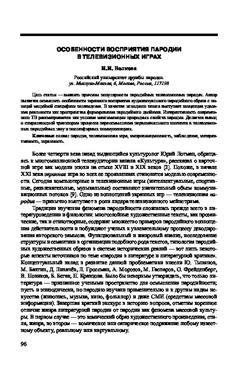 Пародия википедия