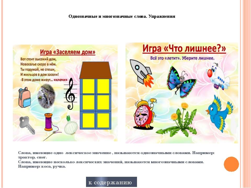 Какие многозначные слова бывают – примеры многозначных слов в русском языке – club-detstvo.ru – центр искусcтв и творчества марьина роща