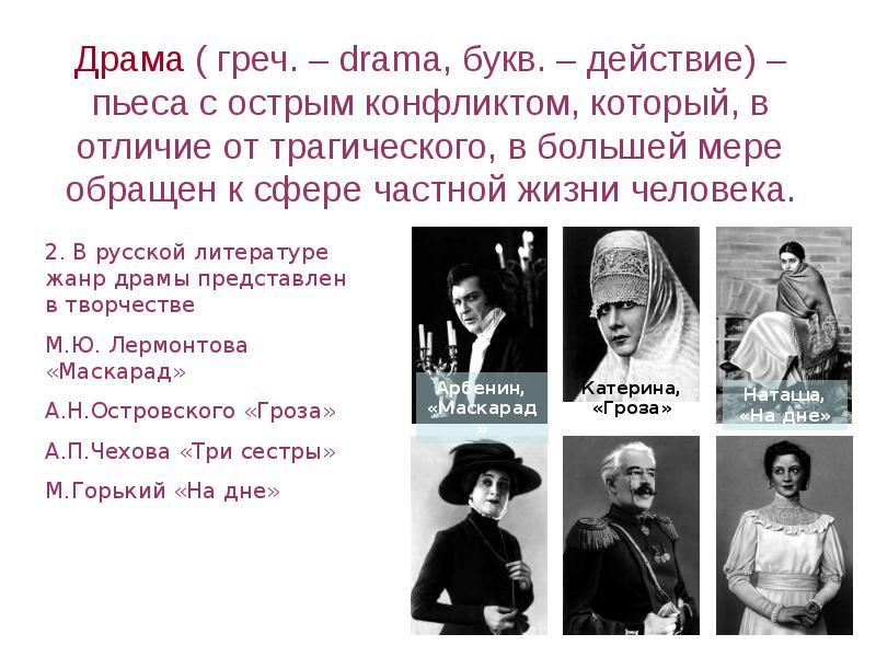 Драма (жанр)