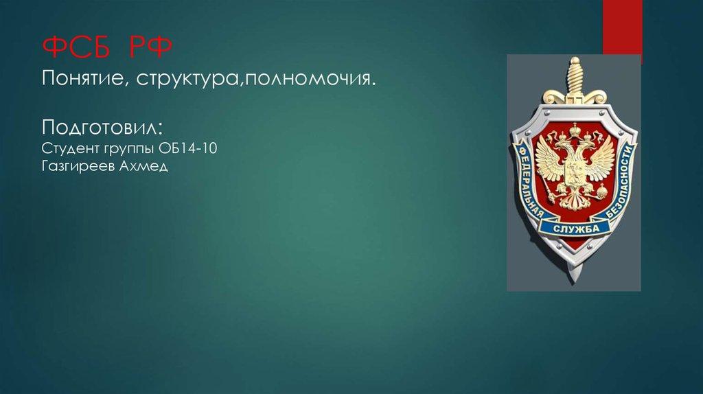 Фсб чем занимается? федеральная служба безопасности российской федерации: полномочия