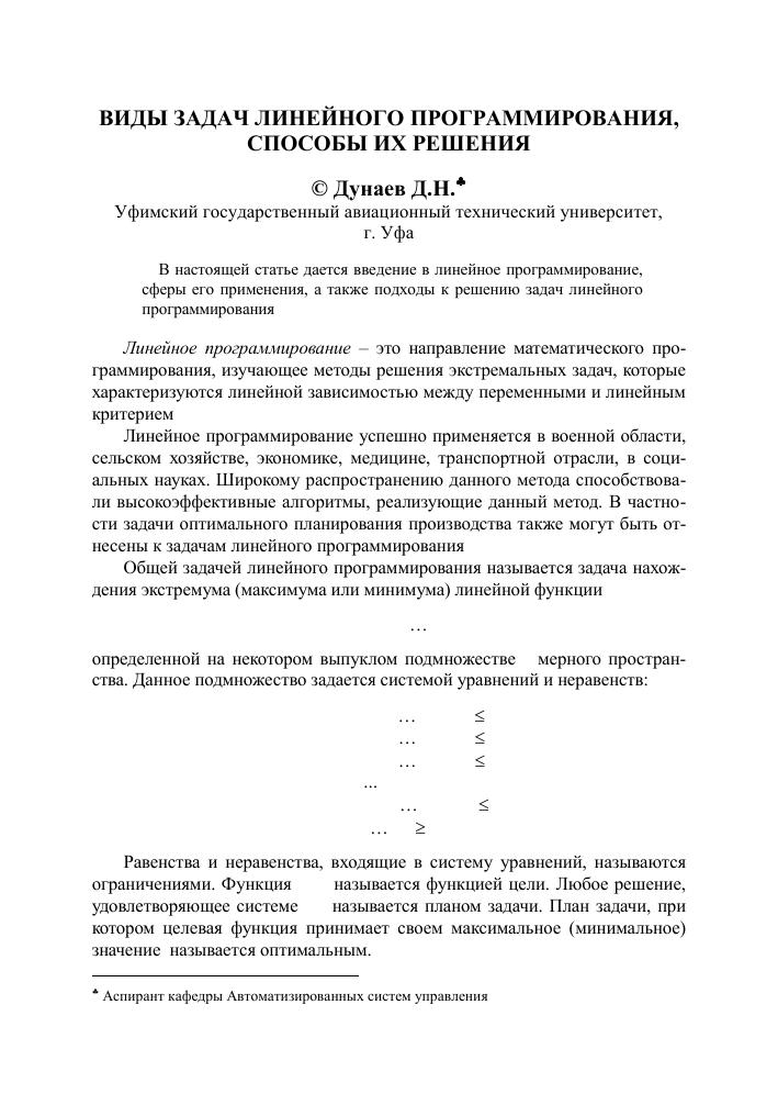 Основы математического программирования (стр. 1 )