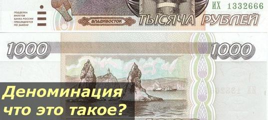 Обнуление рубля. что скрывается за слухами о деноминации