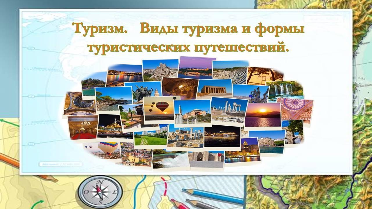 Туризм — википедия. что такое туризм