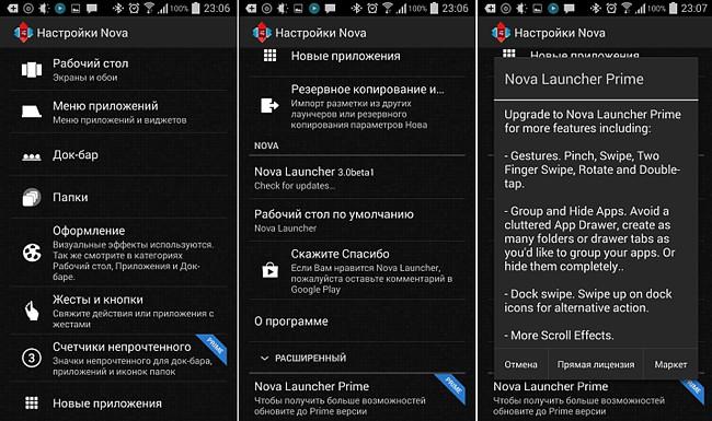 Лаунчер для андроид: назначение, установка, использование, выбор