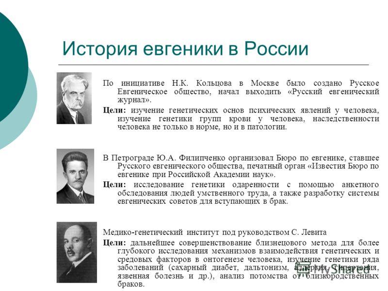 Что такое евгеника? определение, цели и методы :: syl.ru