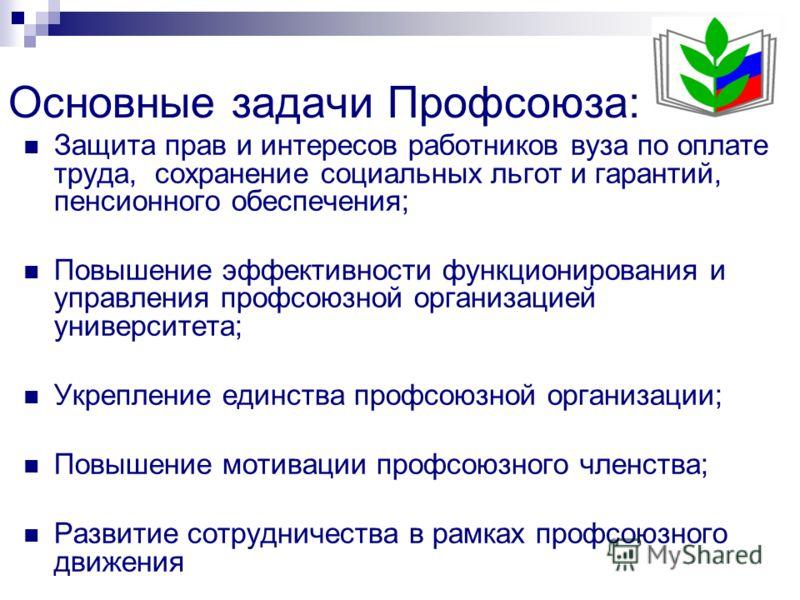 Почему беспомощны профсоюзы в россии? — реальное время