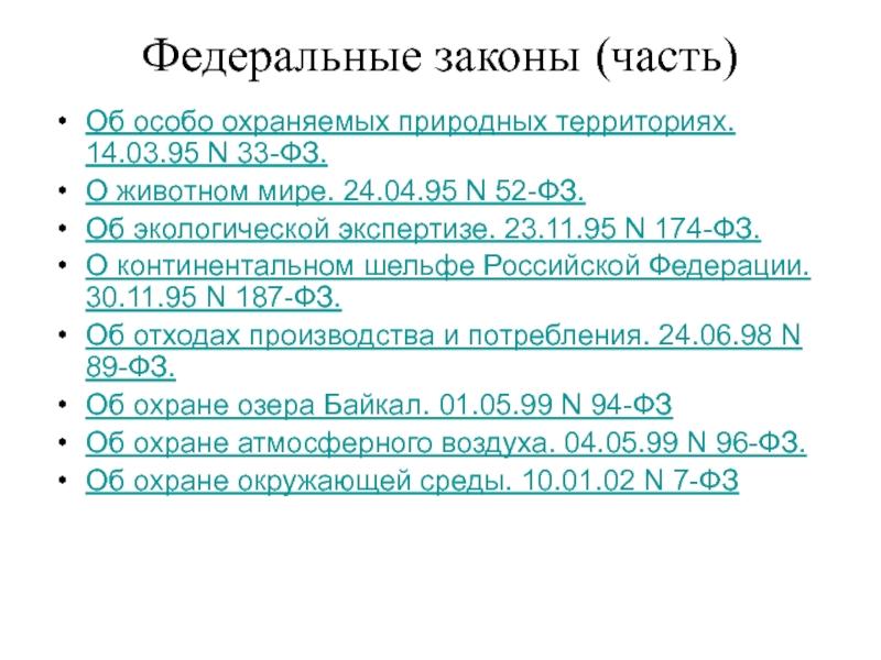 Особо охраняемые территории россии: что это, список, фз 33