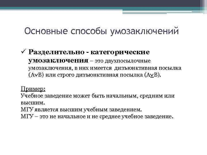 §1 понятие умозаключения и его виды