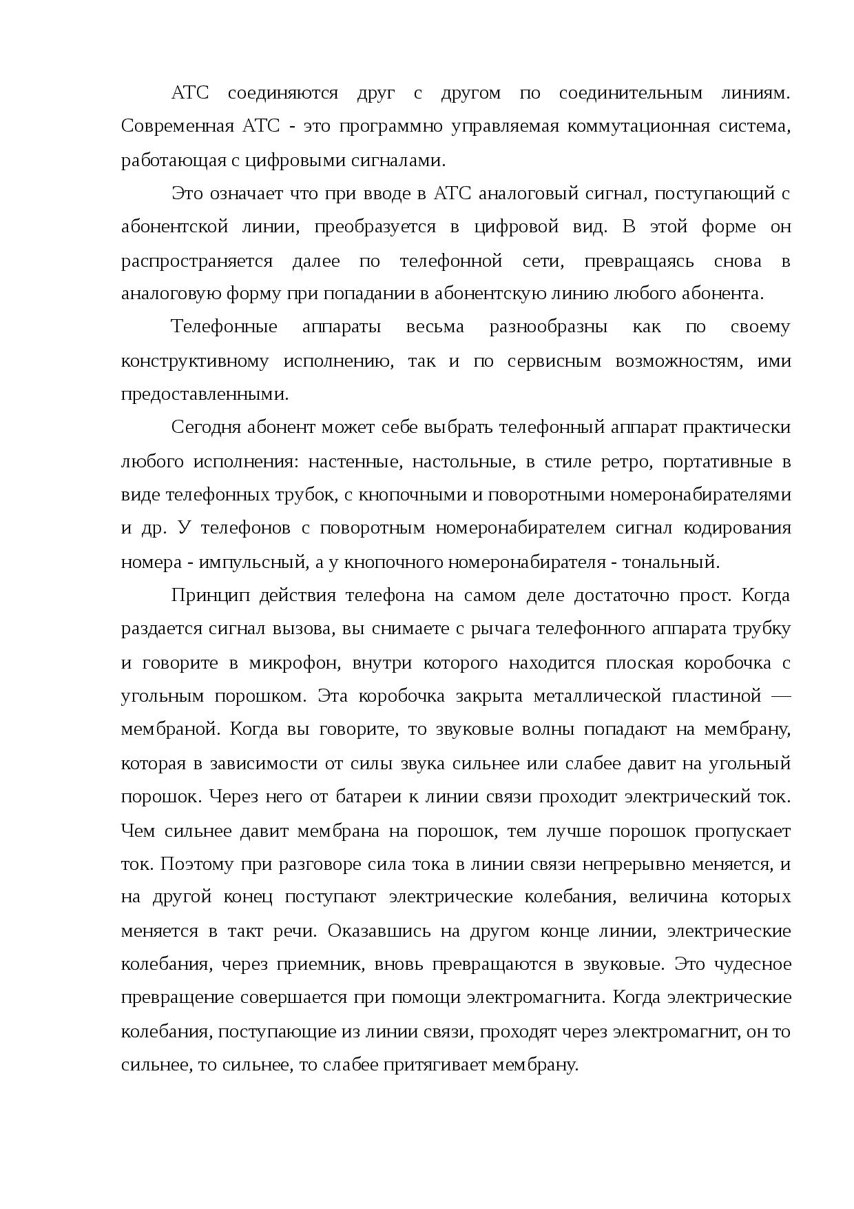 Что такое факсимиле
