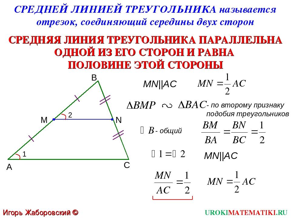 Что такое средняя линия треугольника какие свойства вы знаете