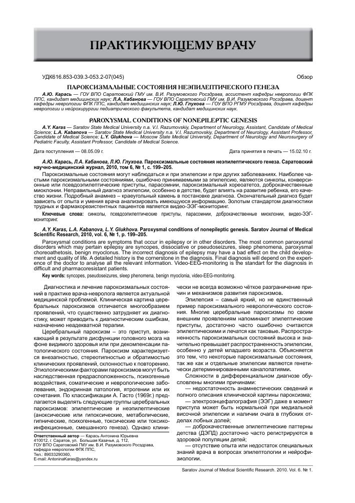 Вегетососудистые пароксизмы: механизм возникновения, симптомы, течение