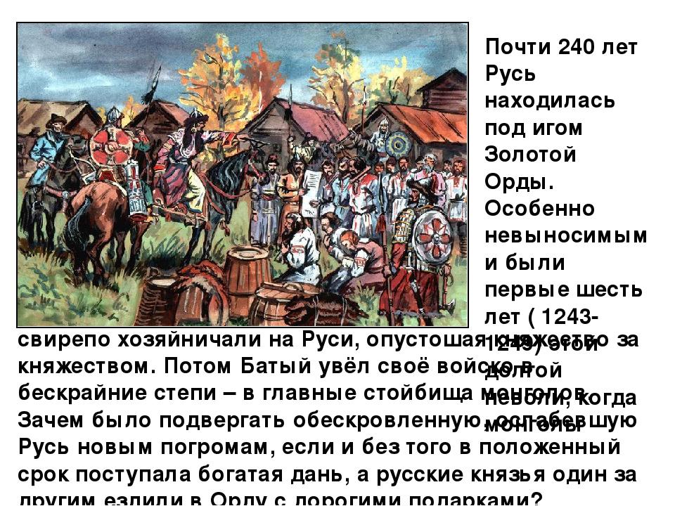 Татаро-монгольское иго - это исторический факт или вымысел историков: что прикрыли нашествием орды | tvercult.ru