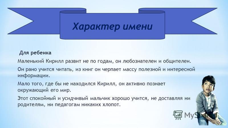 Значение имени кирилл (судьба)