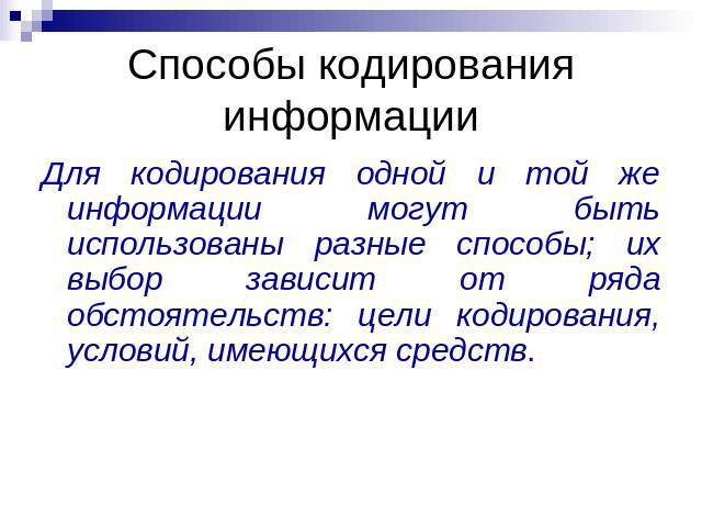 """Конспект """"кодирование и декодирование информации"""" - учительpro"""