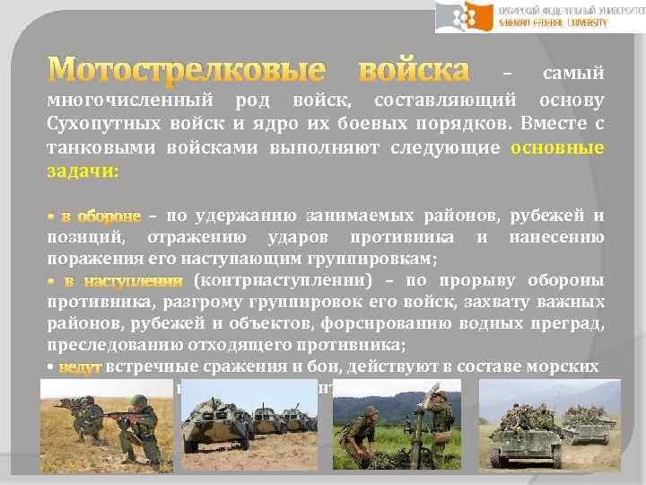 Войсковые части российской федерации
