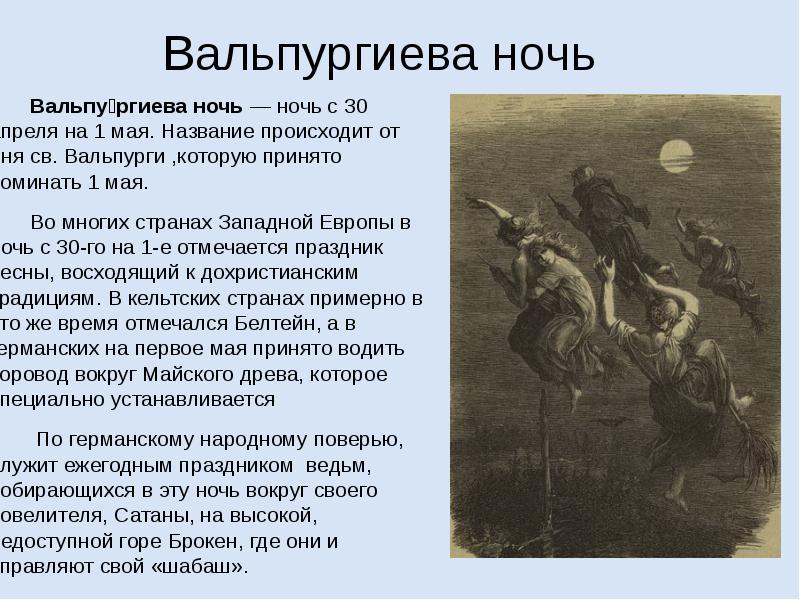 Вальпургиева ночь. происхождение