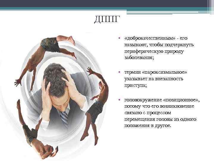 Позиционное головокружение. причины, лечение, симптомы, упражнения, видео