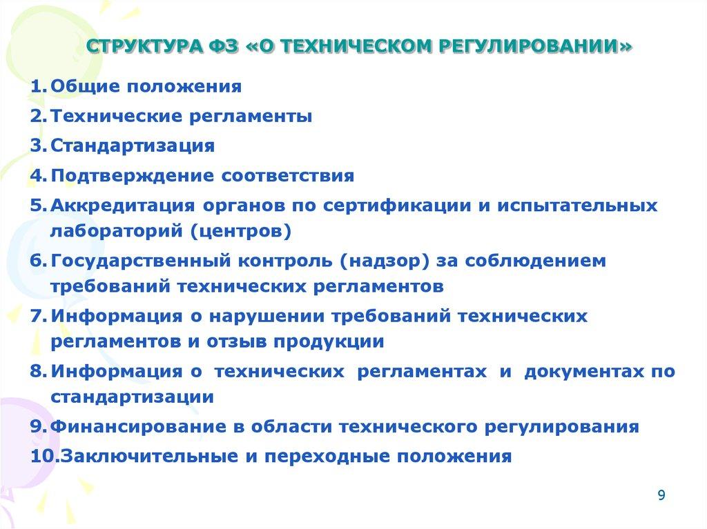 Техническое регулирование: понятие, цели, принципы. федеральное агентство по техническому регулированию и метрологии :: businessman.ru
