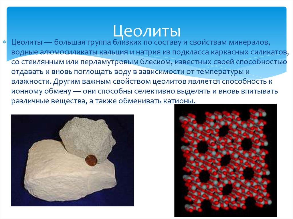 Цеолиты: что это такое и где применяется (для аквариума и растений), синтетический и природный камни, состав и свойства, виды и цена