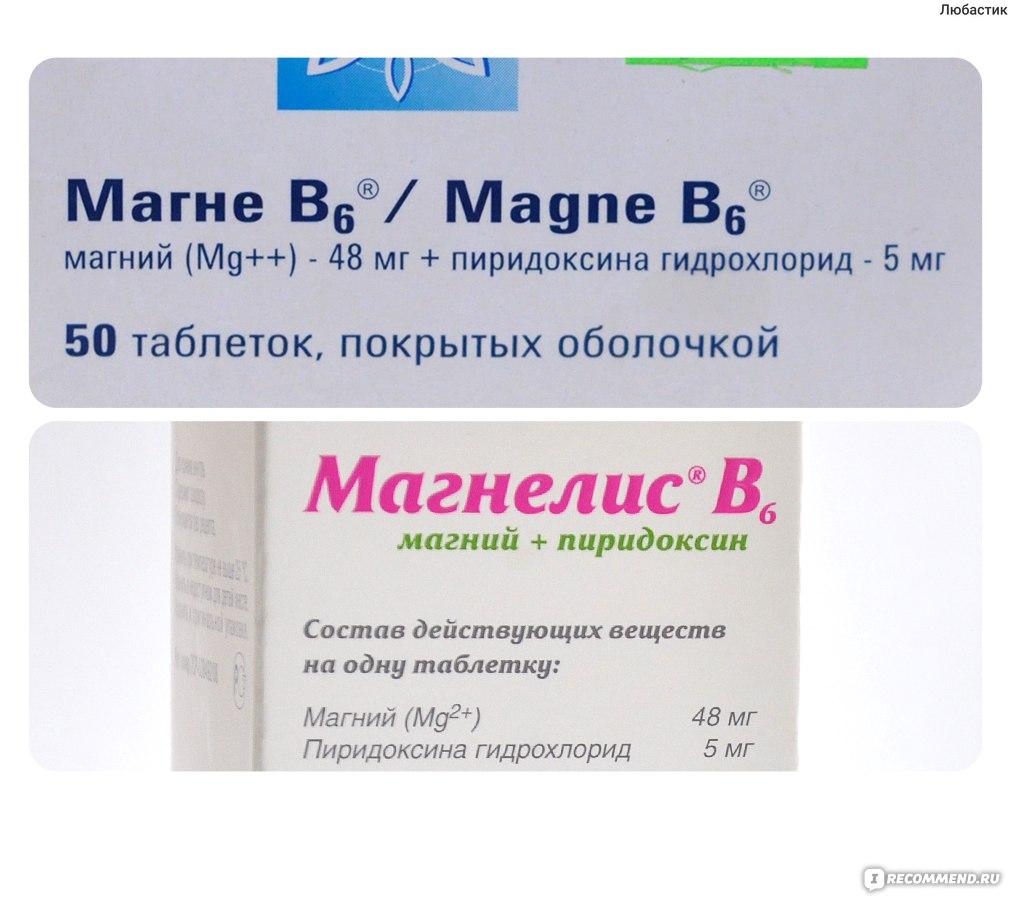 Магнезия от давления - инструкция по применению при кризе или для лечения, противопоказания и отзывы