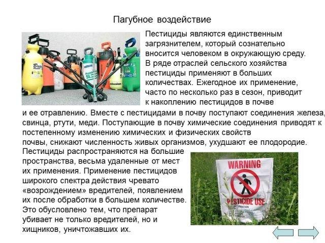 Контактный пестицид