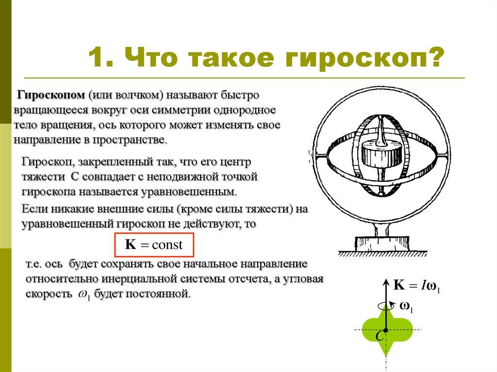 Гироскоп: что это, зачем он нужен, как работает -